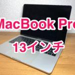 【レビュー】「MacBook Pro 13インチ 2016 タッチバー非搭載」を1年使った感想!