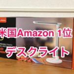 【レビュー】 米国Amazon1位のデスクライトを買ってみた!「TaoTronics LED TT-DL13」