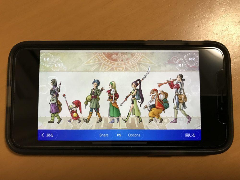 PS4 リモートプレイ R-Play iPhone