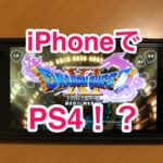 PS4 リモートプレイ R-Play iPhone
