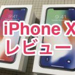 「iPhone X」1週間使ってみてのレビュー!6sから移行した感想