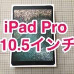 【レビュー】「iPad Pro 10.5インチ」と「Smart Keyboard JIS」でパソコンの使用頻度が激減した!