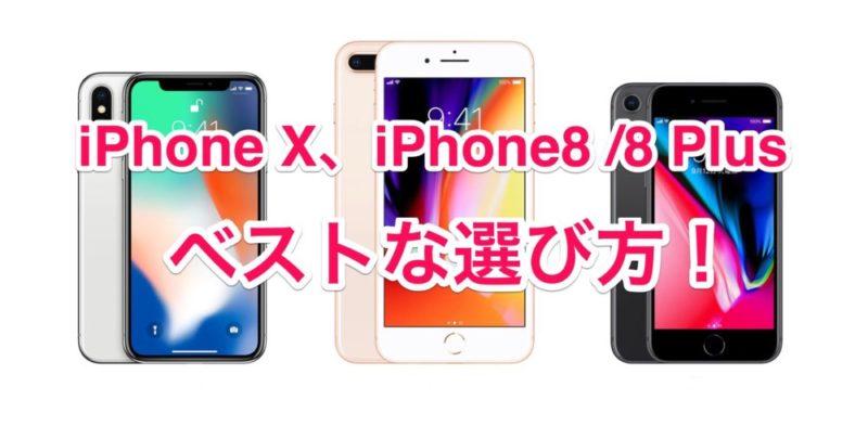 【iPhone X・iPhone 8/8 Plus】自分に合ったiPhoneの選び方!【2017年版】
