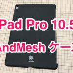 【レビュー】「AndMesh iPad Pro 10.5インチ Basic Case」品質のいいおすすめのケース