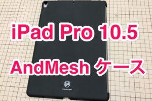 AndMesh iPad Pro 10.5インチ Basic Case