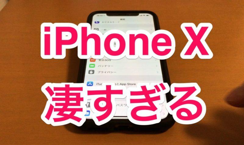 iPhone Xの知らない人が多い便利な神機能!