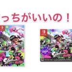 Nintendo Switchは「パッケージ版」と「ダウンロード版」のソフトどっちがおすすめ?