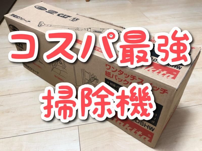 価格.comで1位になった掃除機「マキタ CL107FDSHW」【レビュー】