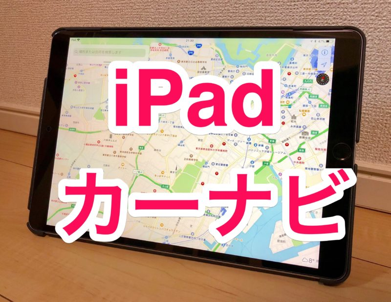 iPadをカーナビにしたい場合、Wi-Fiモデルを買ってはいけない理由