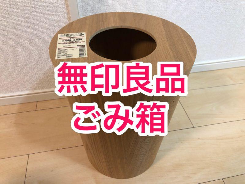 【レビュー】無印良品「タモ材ごみ箱・ふた付」インテリアを損なわない!