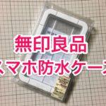【レビュー】「無印良品  スマートフォン用防水ケース」装着が簡単で頑丈なおすすめケース!