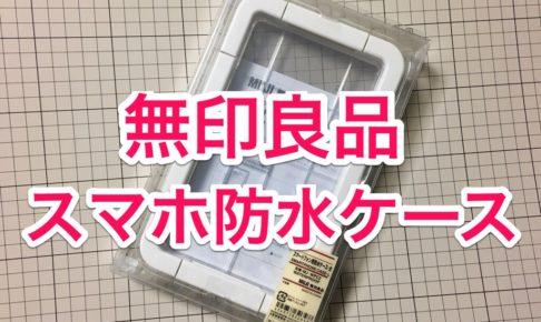 無印良品スマートフォン用防水ケース