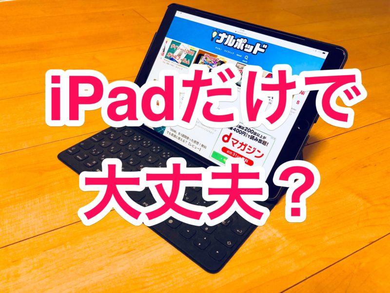 「iPad Pro」はパソコンの代わりになるのか?3ヶ月試してわかったこと