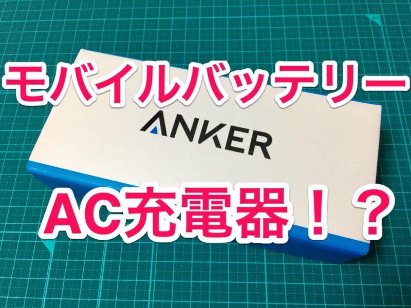 【レビュー】「Anker PowerCore Fusion 5000」旅行の荷物を減らせるモバイルバッテリー搭載USB急速充電器!
