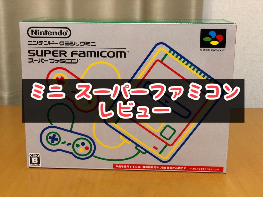 ミニ スーパーファミコン