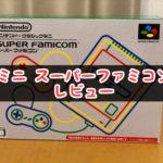 【レビュー】「ミニスーパーファミコン」ミニファミコンとの比較も