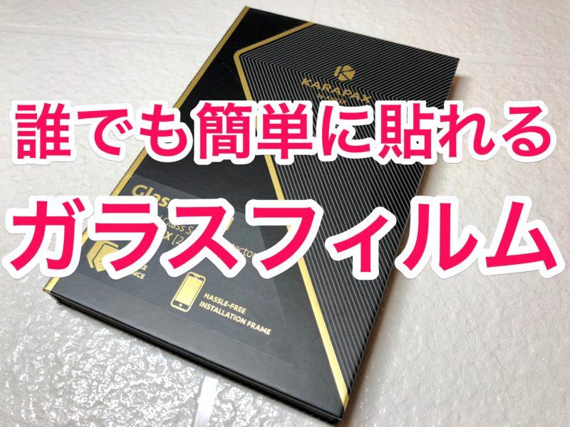 【レビュー】iPhone X用「Anker KARAPAX GlassGuard」誰でも簡単に貼れる!