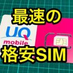 【レビュー】「UQ mobile」を1ヶ月使用した感想!【速すぎる】