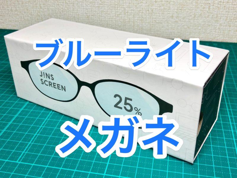 ブルーライトカットメガネ「JINS SCREEN 25% CUT」を買ってみた!【レビュー】