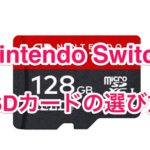 Nintendo Switchの「microSDカード」の正しい選び方!対応していないと使えない!