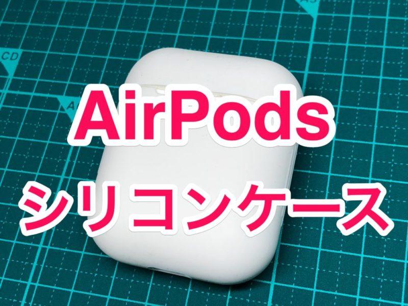AirPods用のシリコンケースを買ってみたら微妙だった件