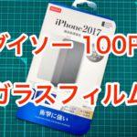 iPhone Xに「ダイソーの100円ガラスフィルム」を貼ってみた!【100均レビュー】