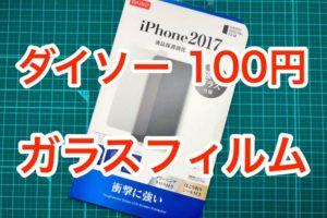 iPhone X 100円 ダイソー ガラスフィルム