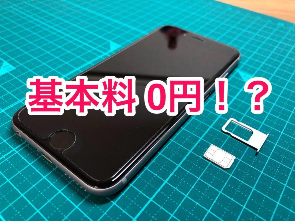 基本料無料のスマートフォン
