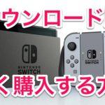 Nintendo Switchの「ダウンロード版」を安く購入する方法!