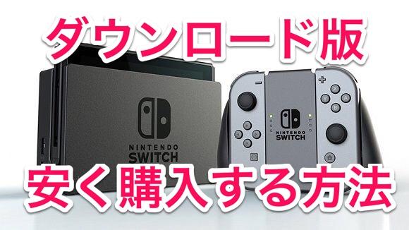 Nintendo Switch ダウンロード版