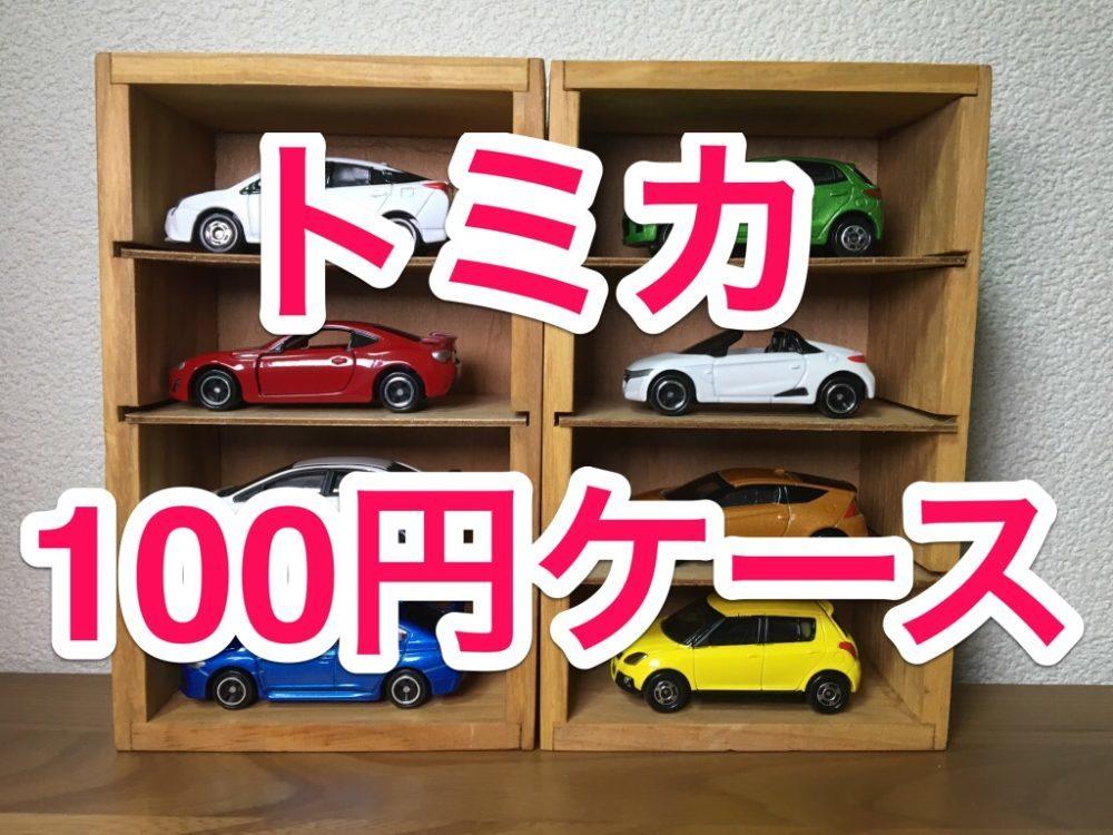 トミカ 100円 セリア ケース