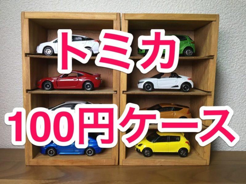 【100均】トミカは「セリア 木製仕切りケース」がピッタリ!