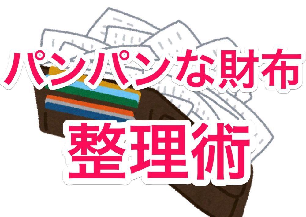 パンパンな財布の整理術