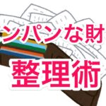 「パンパンな財布」をスッキリ薄くできる整理術!