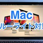 Macの「Night Shift」を常時有効(24時間)にする設定方法!【ブルーライト】