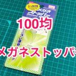 【100均】メガネをズレなくするダイソーの神アイテム!