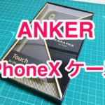 iPhone X用 Anker KARAPAX 保護ケース
