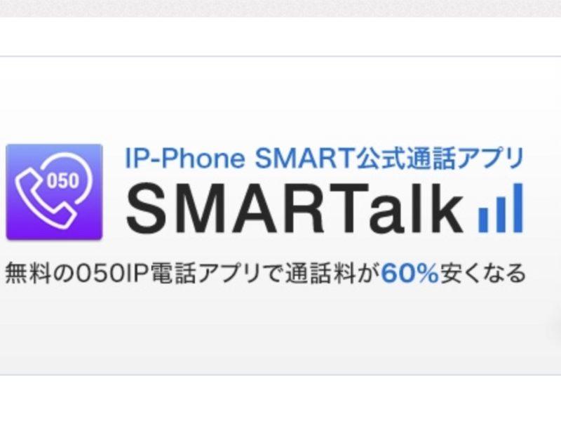 「SMARTalk」を1週間使ってみた!メリット&デメリットまとめ