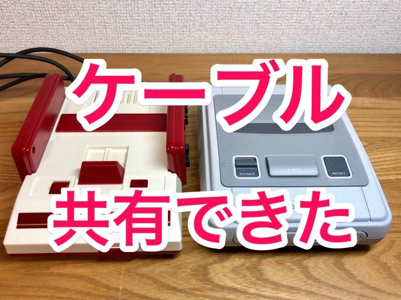 「ミニファミコン」と「ミニスーパーファミコン」のケーブルは共有できるよ!