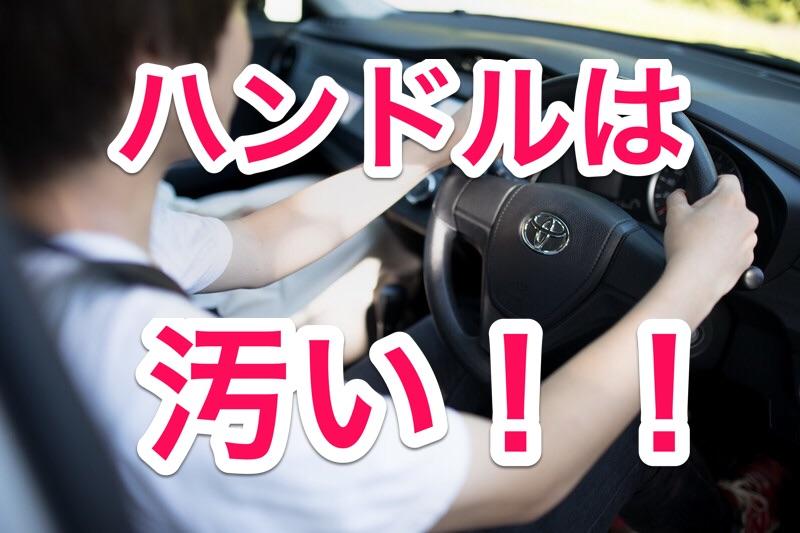 【危険】運転中に食べ物は食べないほうがいい理由!