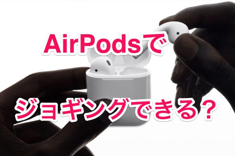 AirPodsはジョギングで使えるのか?実際に使って走ってみた感想