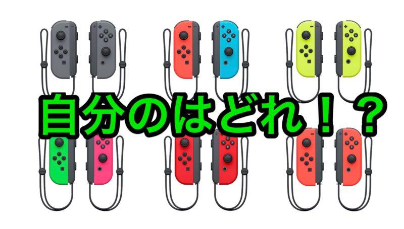 【Nintendo Switch】友達のJoy-Conと間違えないようにする方法!