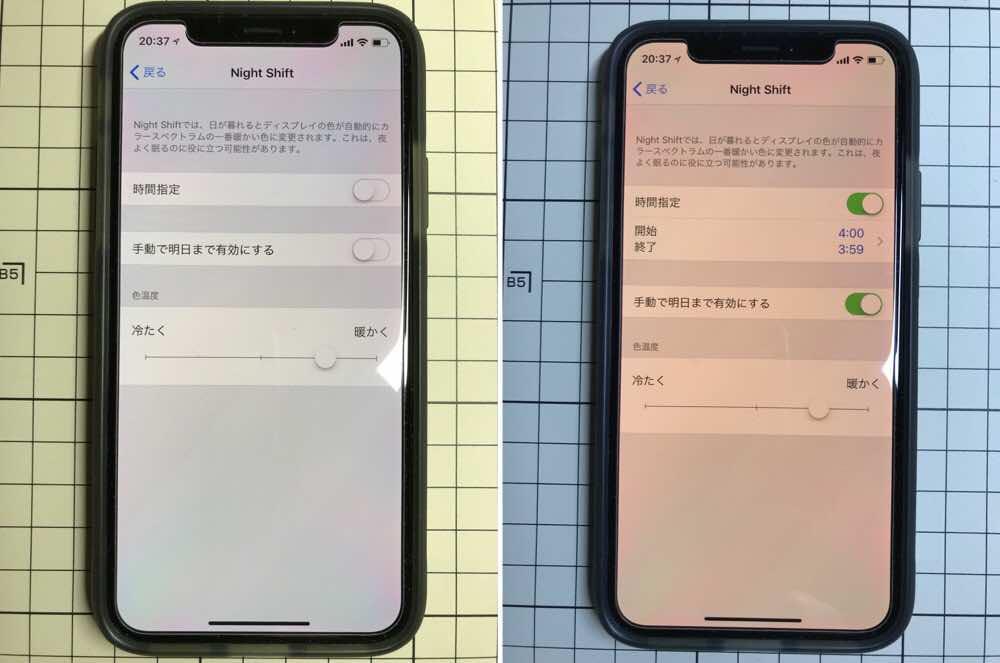 ブルー ライト カット 設定 iphone