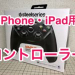 【レビュー】iOS用MFiコントローラー「SteelSeries Nimbus Wireless Controller 69070」