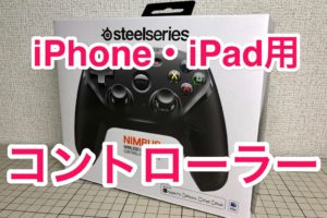 Nimbus Wireless Controller 69070