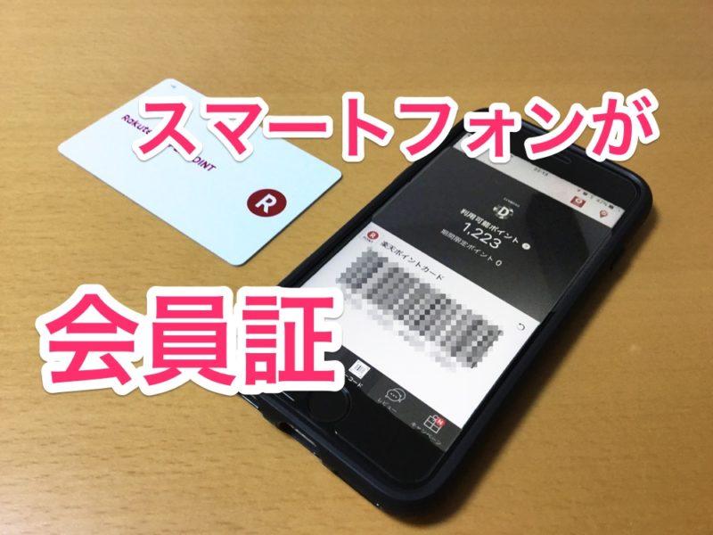 スマートフォンの「会員証アプリ(ポイントカード)」が使えるお店まとめ!