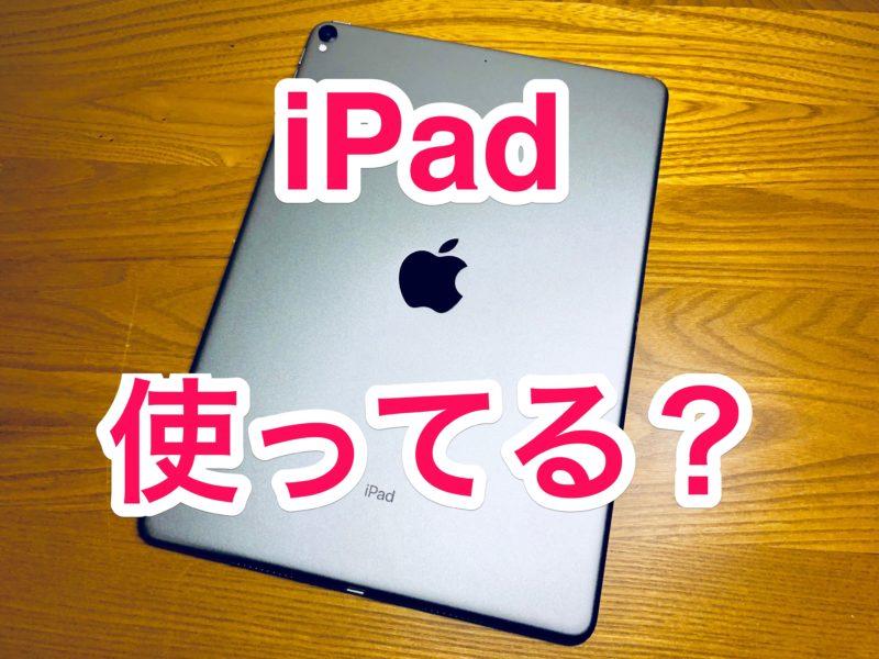 【必見】iPadで絶対に使わなきゃもったいない使い方!