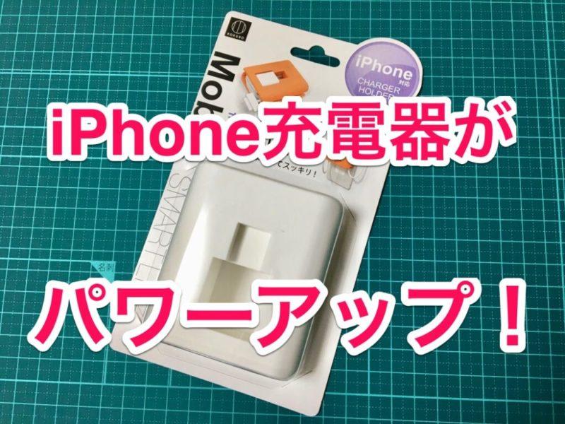【100均】iPhoneの純正充電器をスッキリまとめるアイテム!