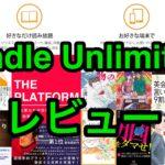 【レビュー】「Kindle Unlimited」読書好きは利用しないともったいない!