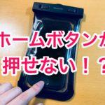 防水ケースに入れたiPhone 7/8で、ホームボタンを押す方法!